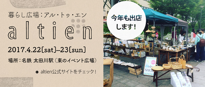 暮らし広場altien(アル・トゥ・エン)に出店  東海市太田川駅前