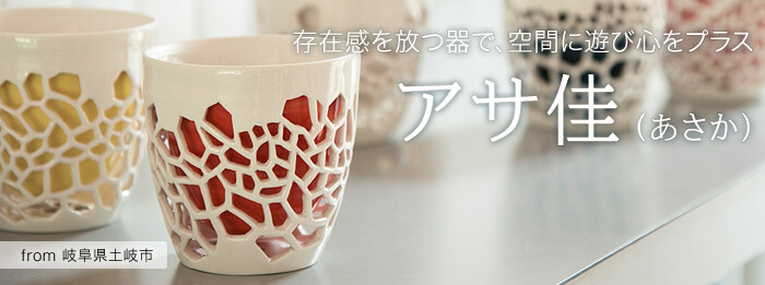 アサ佳さん 【存在感を放つ器で、空間に遊び心をプラス】 -岐阜県土岐市