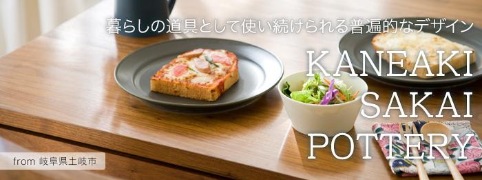 KANEAKI SAKAI POTTERY 〜暮らしの道具として使い続けられる普遍的なデザイン〜【岐阜県土岐市】