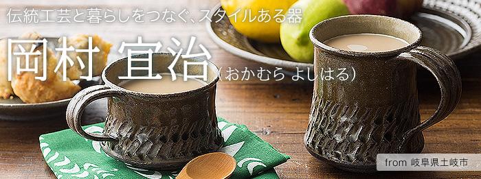 伝統工芸と暮らしをつなぐ、スタイルある器 〜岡村 宜治さん(岐阜県土岐市)