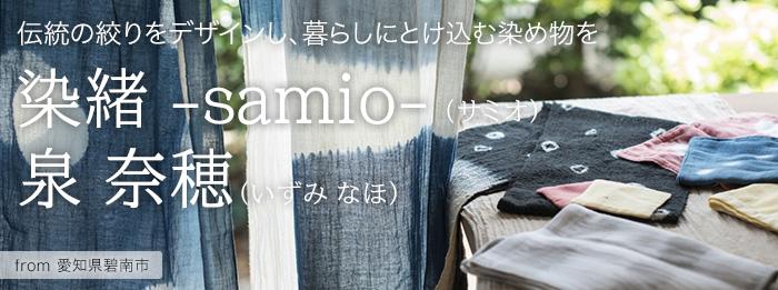 染緒 -samio- 泉 奈穂さん【伝統の絞りをデザインし、暮らしにとけ込む染め物を】 -愛知県 碧南市